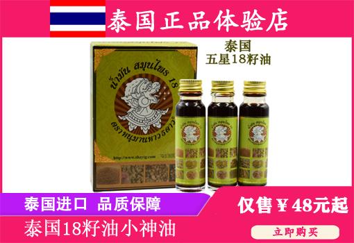 神油泰国18籽油小神油代购