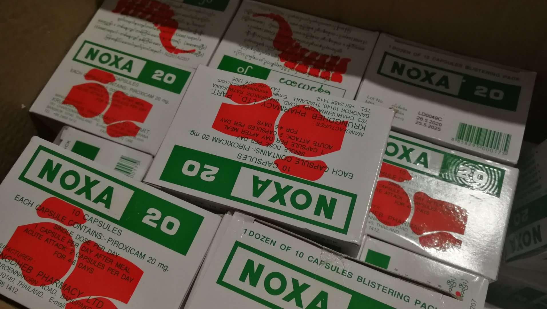泰国娜莎NOXA20号痛风药是激素药?真相在这里