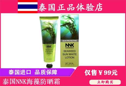 泰国NNK海藻物理防晒霜SPF50+