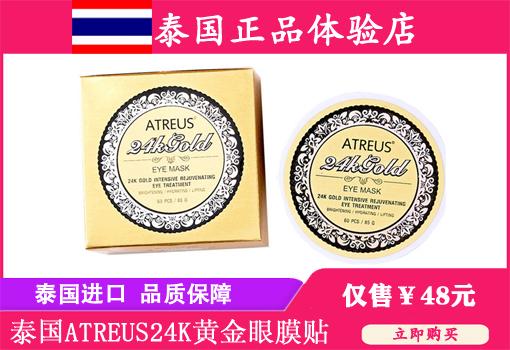 泰国ATREUS24K黄金眼膜贴