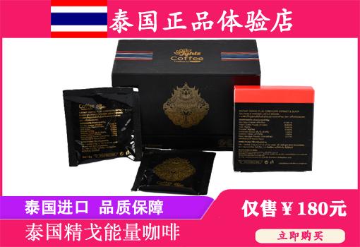 能量咖啡泰国进口精戈壮阳咖啡
