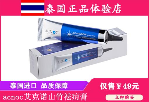 祛痘膏泰国山竹acnoc祛痘膏