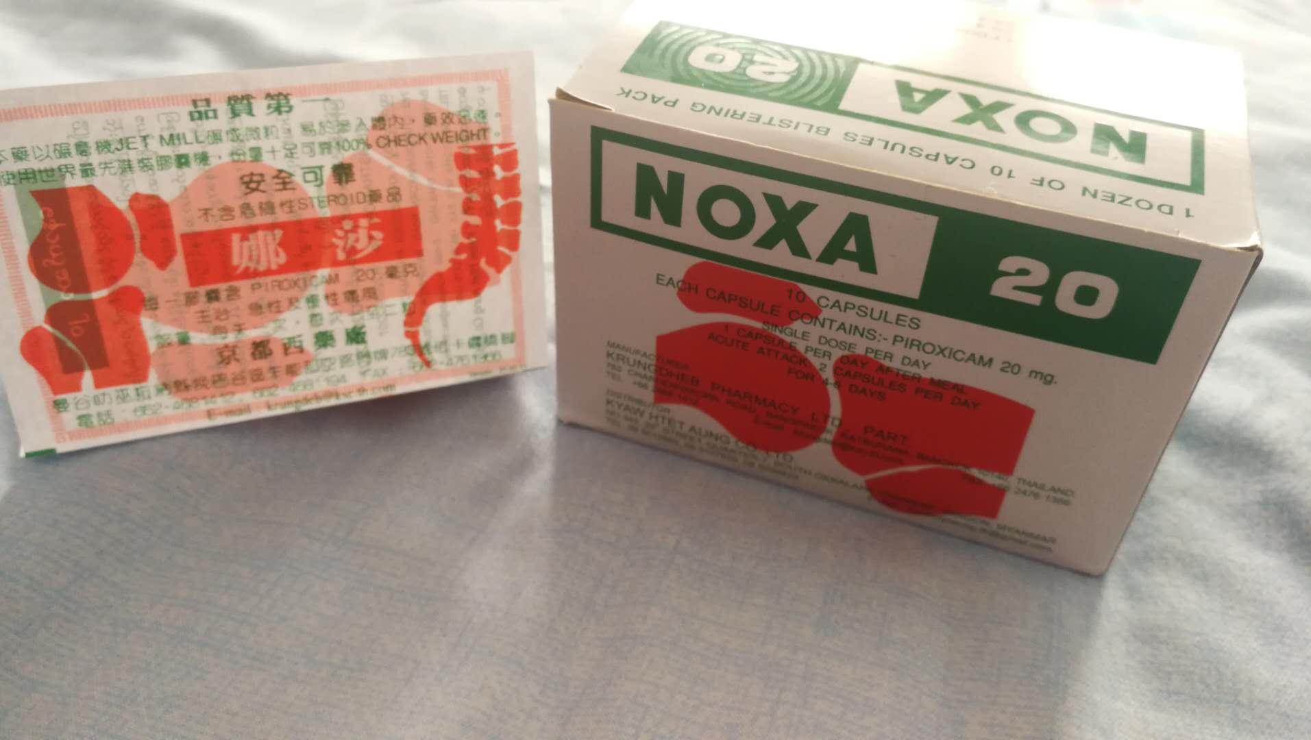 娜莎药有副作用吗?NOXA20副作用说明