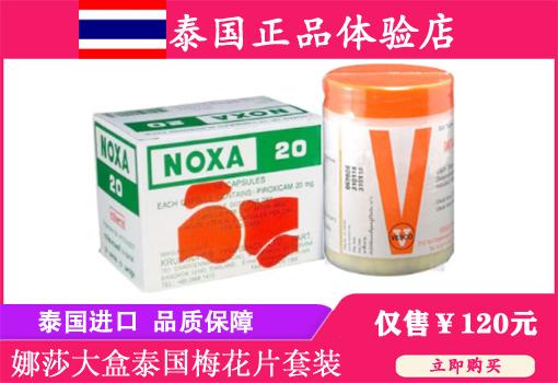 娜莎20号泰国痛风胶囊泰国梅花套装
