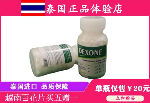 dexone越南百花片/梅花丹(200粒)