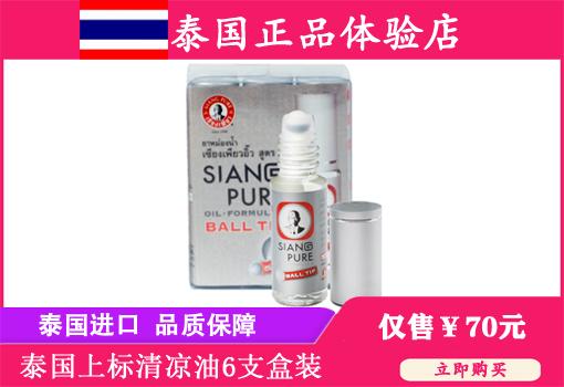 上标泰国清凉油涂抹式上标油6支装