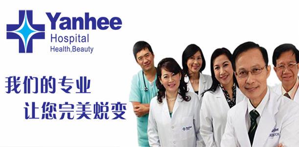yanhee泰国燃禧百科大全