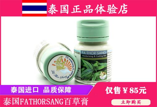 百草膏泰国FATHORSANG有机爵床科膏药