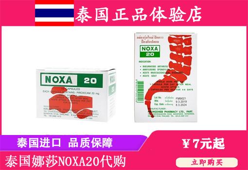 泰国娜莎NOXA20追风丸(大小盒)