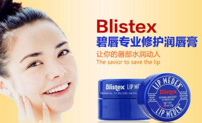 blistex小蓝罐的功效与禁忌说明