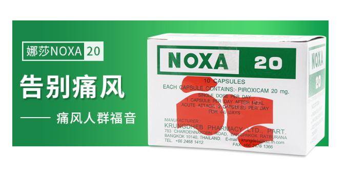 NOXA20泰国娜莎的作用/功效/代购/说明/介绍_你要了解的都在这里