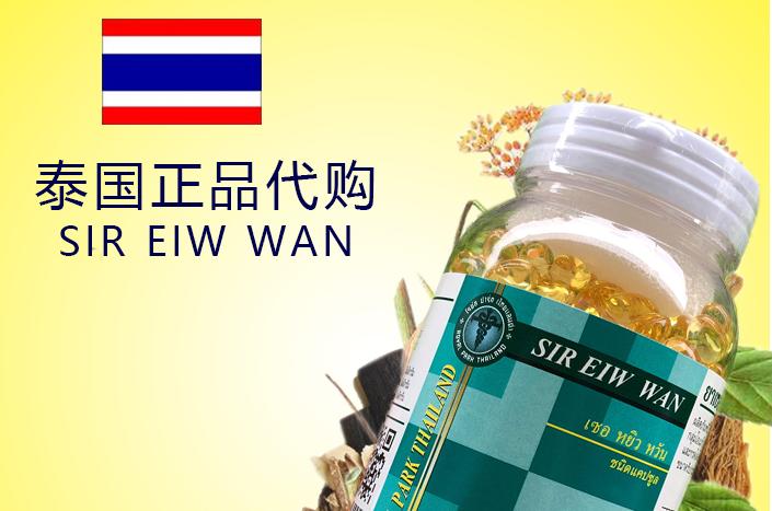 泰国蛇油丸的功效与作用介绍